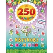"""Книга """"250 наліпок. Квіткові наліпки"""" - УЛА-327"""