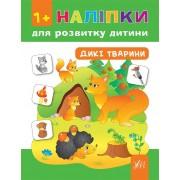 """Книга """"Наліпки для розвитку дитини. Дикі тварини"""" - УЛА-320"""