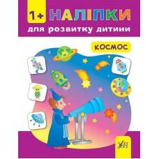 """Книга """"Наліпки для розвитку дитини. Космос"""" - УЛА-322"""
