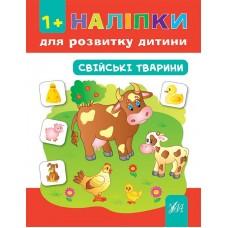 """Книга """"Наліпки для розвитку дитини. Свійські тварини"""" - УЛА-321"""