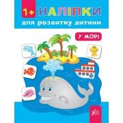 """Книга """"Наліпки для розвитку дитини. У морі"""" - УЛА-323"""