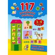 """Книга """"Читаю букви, склади та слова. 3-4 роки"""" (117 розумних наліпок) - УЛА-337"""