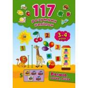 """Книга """"Розмір, форма, лічба. 3-4 роки"""" (117 розумних наліпок) - УЛА-338"""