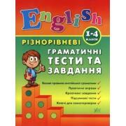 English. Різнорівневі граматичні тести та завдання 1-4 класи - УЛА-62