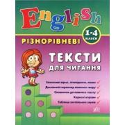 English. Різнорівневі тексти для читання 1-4 класи - УЛА-63