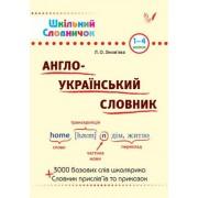 Англо-український словник 1-4 класи - УЛА-64