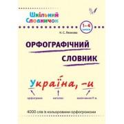 Орфографічний словник 1-4 класи - УЛА-65