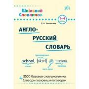 Англо-русский словарь 1-4 классы - УЛА-66