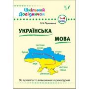 Українська мова 1-4 класи (шкільний довідничок) - УЛА-67