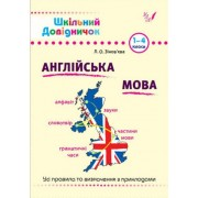 Англійська мова 1-4 класи (шкільний довідничок) - УЛА-69 (укр.)