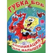 """Аппликация для малышей """"Губка Боб-53"""" №25"""
