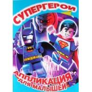 """Аппликация для малышей """"Супергерои"""" №90"""
