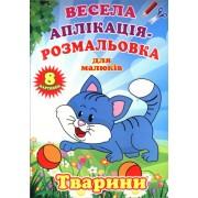 "Весела аплікація-розмальовка ""Тварини"" - АПР-01"