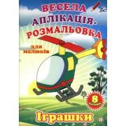 "Весела аплікація-розмальовка ""Іграшки"" - АПР-03"