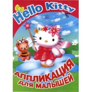 "Аппликация для малышей ""Hello Kitty-1"" №43"
