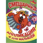 """Аппликация для малышей """"Смешарики-1"""" №48"""