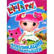 """Аппликация для малышей """"Lalaloopsy-1"""" №52"""
