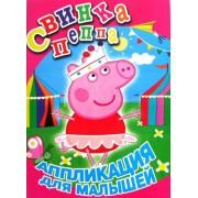 """Аппликация для малышей """"Свинка Пеппа-1"""" №53"""