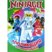 """Аппликация для малышей """"NINJAGQ"""" №62"""