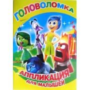 """Аппликация для малышей """"Головоломка"""" №64"""