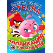 "Аппликация для малышей ""Angry Birds. Стелла"" №67"