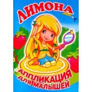 """Аппликация для малышей """"Лимона"""" №87"""