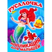 "Аппликация для малышей ""Русалочка"" №88"