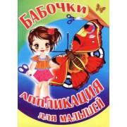 """Аппликация для малышей """"Бабочки-1"""" №22"""