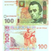 Денежная купюра сувенирная 100 Гривен (1 уп. = 80 шт.) - №7