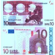 Денежная купюра сувенирная 10 Евро (1 уп. = 80 шт.) - №22