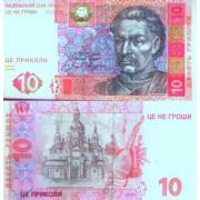 Денежная купюра сувенирная 10 Гривен (1 уп. = 80 шт.) - №4