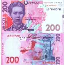 Денежная купюра сувенирная 200 Гривен (1 уп. = 80 шт.) - №9