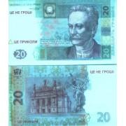Денежная купюра сувенирная 20 Гривен (1 уп. = 80 шт.) - №5
