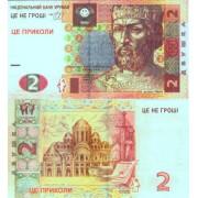 Денежная купюра сувенирная 2 Гривны (1 уп. = 80 шт.) - №2