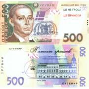 Денежная купюра сувенирная 500 Гривен (1 уп. = 80 шт.) - №10