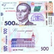 Денежная купюра сувенирная 500 Гривен (1 уп. = 80 шт., новые) - №11