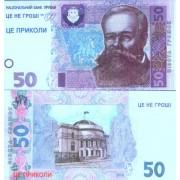 Денежная купюра сувенирная 50 Гривен (1 уп. = 80 шт.) - №6