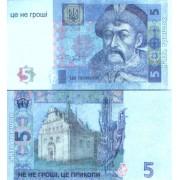 Денежная купюра сувенирная 5 Гривен (1 уп. = 80 шт.) - №3
