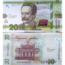 Денежная купюра сувенирная 20 Гривен (1 уп. = 80 шт., новые) - №33