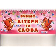 """""""Вчимо літери та слова""""  ВЛС-03 (укр.)"""