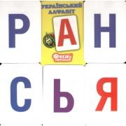 """Картки навчальні """"Алфавіт"""" (укр.)"""