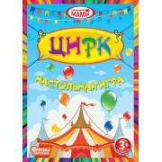 Настольная игра 003 Цирк
