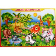 """Плакат А-2 (картон) """"Дикие животные"""" ЭУ-П-32"""