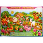 """Плакат А-2 (картон) """"Домашние животные"""" ЭУ-П-34"""