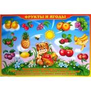 """Плакат А-2 (картон) """"Фрукты и ягоды"""" ЭУ-П-29"""