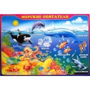 """Плакат А-2 (картон) """"Морские обитатели"""" ЭУ-П-30"""