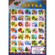 """Плакат """"Українська АБЕТКА"""" 025 (розрізна)"""