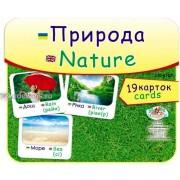 """Картки """"Природа"""" (19 карток), Эдельвейс ON-019У"""