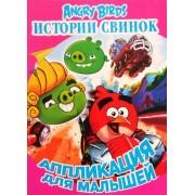 """Аппликация для малышей """"Angry Birds. Истории свинок"""" №83"""