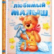 """Фотоальбом-набор для творчества """"Любимый малыш"""" - 1212736"""